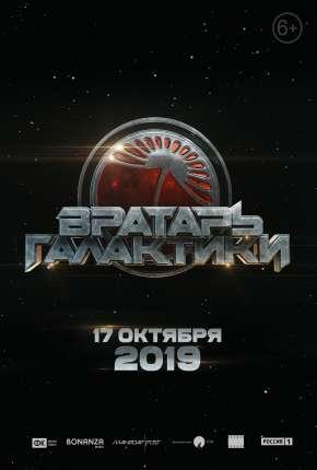Cosmoball - Os Guardiões do Universo Download