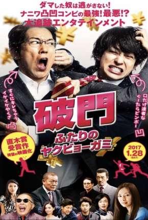 Hamon - Yakuza Boogie - Legendado Download