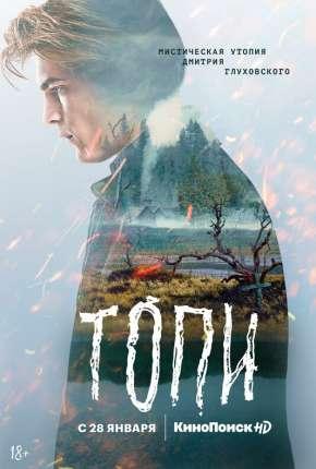 Topi - 1ª Temporada Download